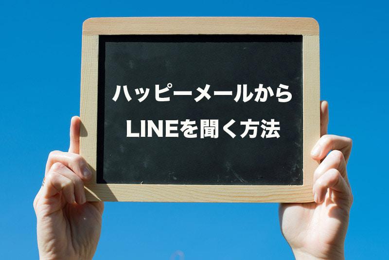 ハッピーメールでLINEを聞く方法とコツ