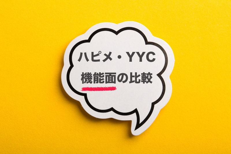 ハッピーメールとYYCの機能面の違いを比較
