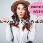 ハッピーメールのアプリとWeb版を比較