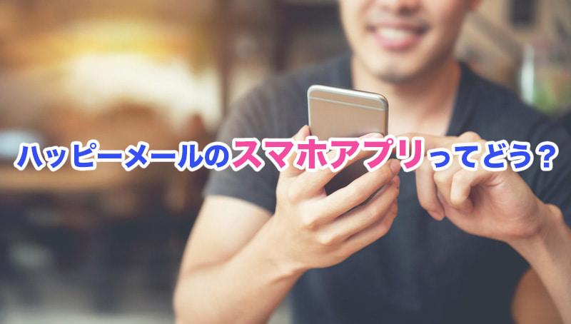 ハッピーメールのスマホアプリを使うメリットとデメリット