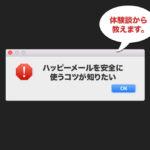 ハッピーメールの危険と安全に使うコツ・方法