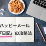 ハッピーメールの日記の攻略法