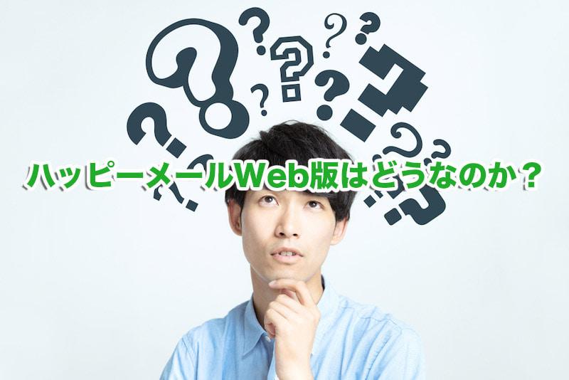 ハッピーメールのWeb版のメリットとデメリット