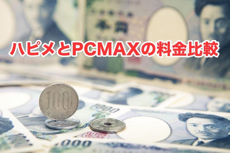 ハッピーメールとPCMAXの料金・ポイントを比較