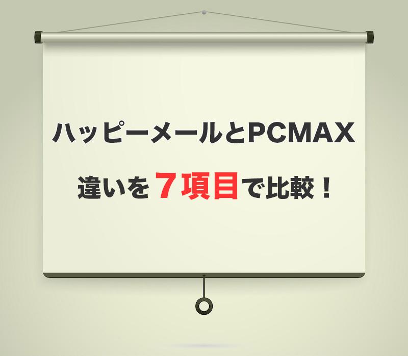 ハッピーメールとPCMAXの違いを比較