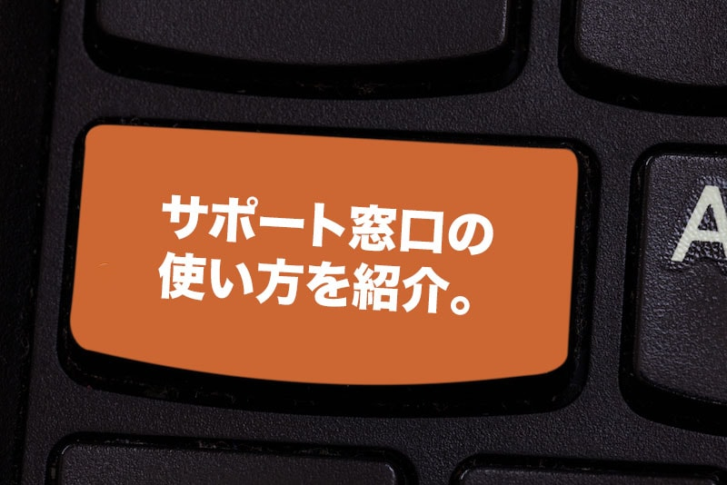 ハッピーメールのサポート窓口の使い方
