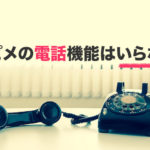 ハッピーメールの電話・おしゃべり機能の必要性